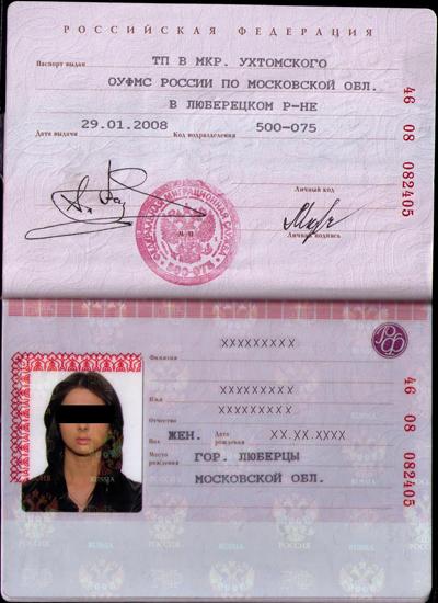 российский паспорт нового поколения образец